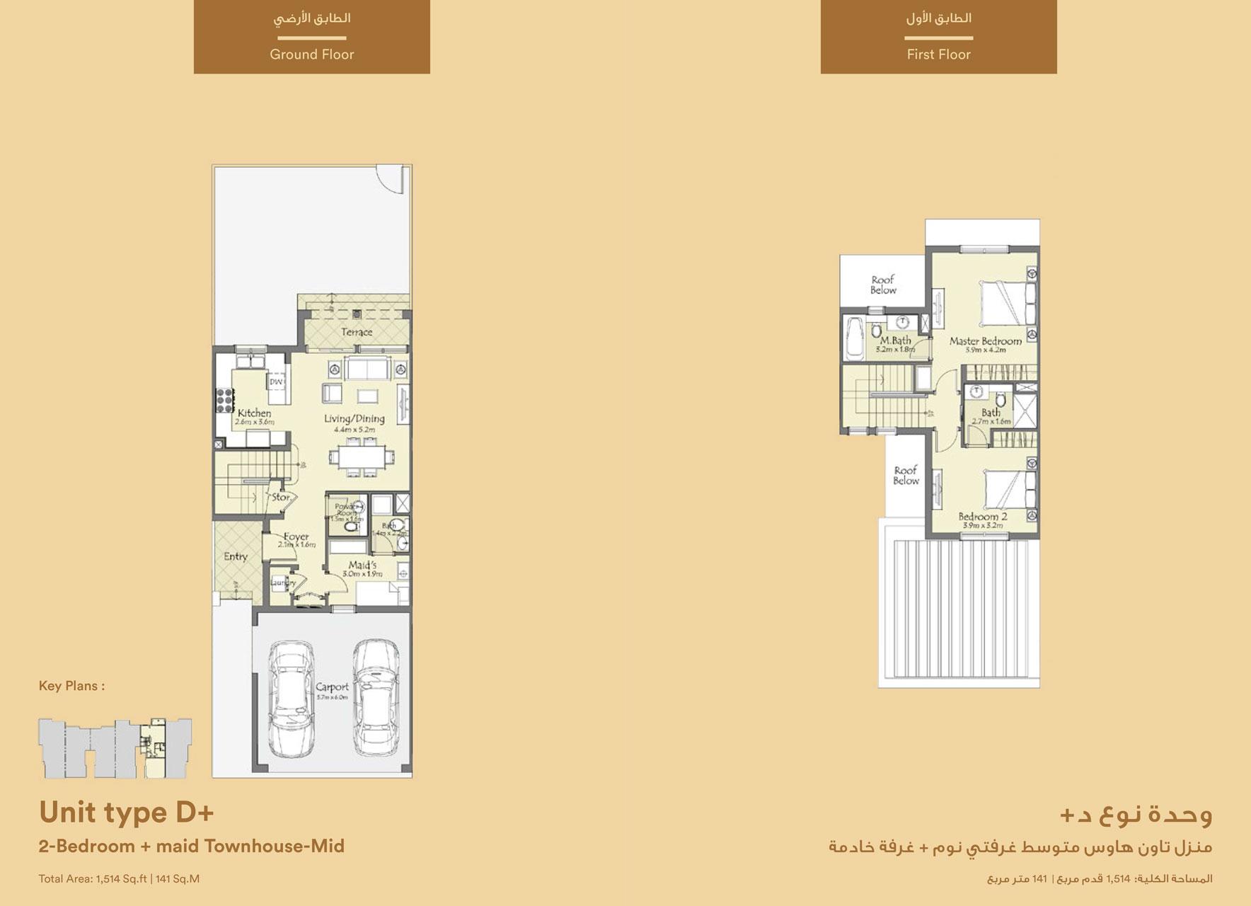 غرفتين نوع الوحدة - D