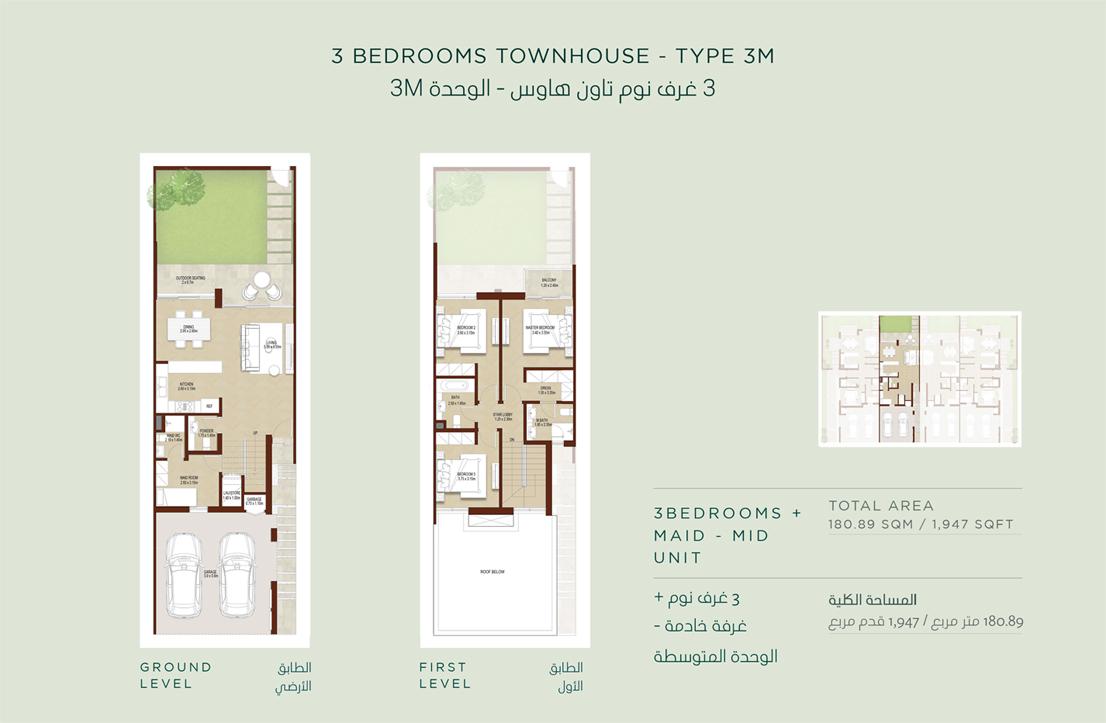 تاون هاوس من 3 غرف نوم،  نوع 3 M، حجم 1947 قدم مربع