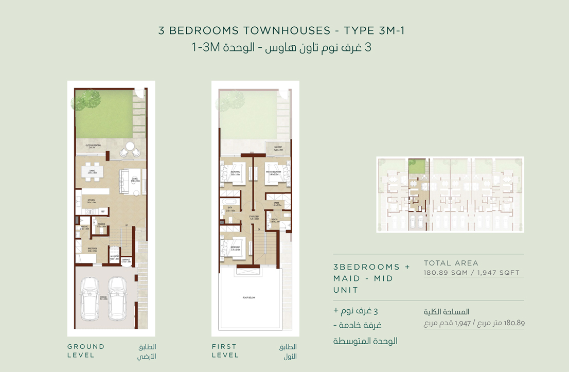 تاون هاوس 3 غرف نوم، نوع 3 M 1، حجم 1947 قدم مربع