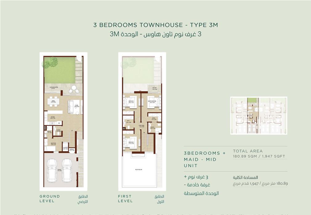منازل التاون الهاوس من ثلاث غرف نوم - الحجم 1947 قدم مربع