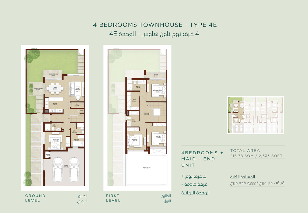 منازل التاون الهاوس من أربع غرف نوم - الحجم 2333 قدم مربع