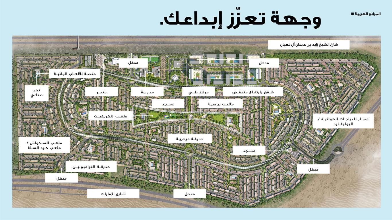صن-تاون-هاوسز-في-المرحلة-الثالثة-من-المرابع-العربية  المخطط الرئيسي