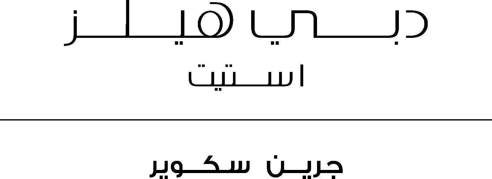 جرين سكوير – بارك ريدج B في دبي هيلز إستيت – إعمار العقارية